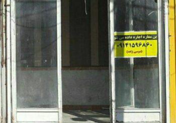 اجاره مغازه در نزدیکی آبگرم پهن لو سرعین